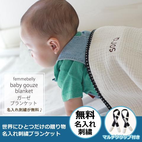 日本製のベビーカーケット♪ファムベリーの世界にひとつだけの贈り物。ブランケットとマルチクリップのセット。出産祝いにぴったり★【日本製】綿100%。お昼寝タオル ブランケット nb