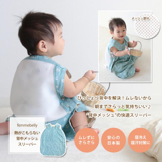 背中のメッシュ生地が寝ている間のびっしょり汗を解決!お腹が出ない「着るガーゼケット」 スリーパー ホックタイプ 日本製 ns