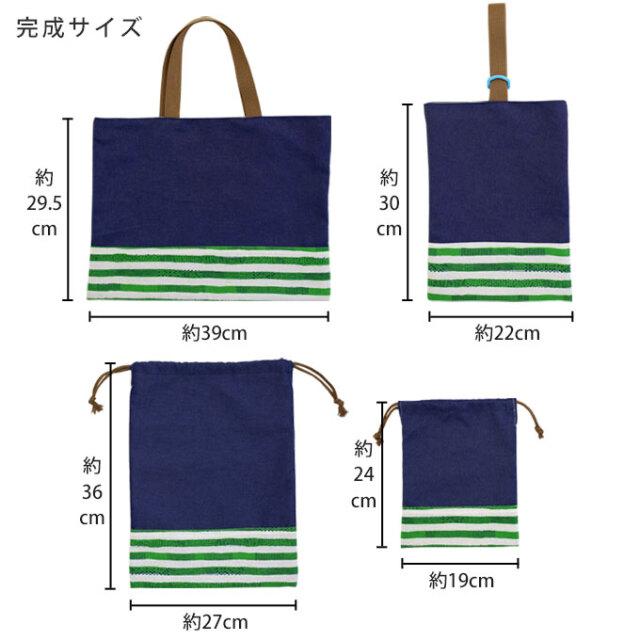 手作りキット 入園入学 6点セット