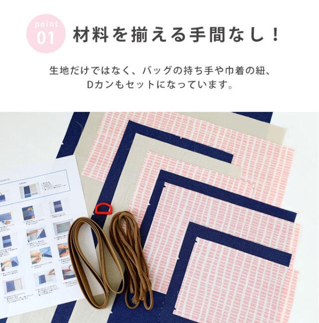 手作りキット 入園入学 16点セット