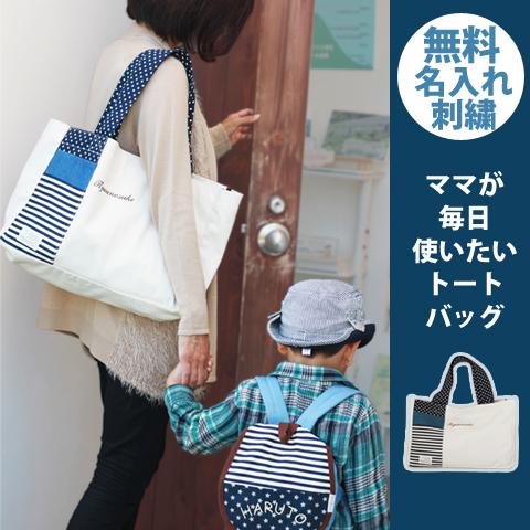 無料お名前刺繍♪マザーズバッグ、お買い物バッグ、ランドリーバッグなどママが毎日使いたくなるトートバッグです。ファムベリー【日本製・国産】ot