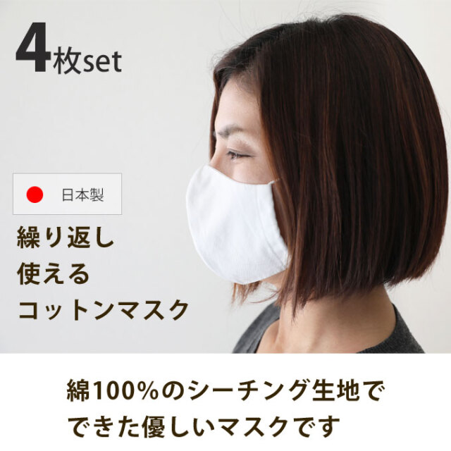 コットンマスク 布マスク 大人用