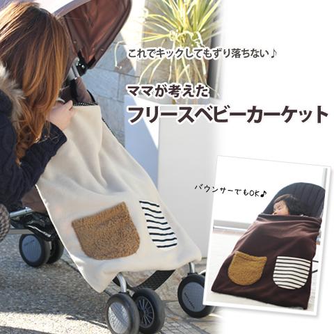 ベビーカーケット バウンサーケット ずり落ちない ベビーカー用ケット 日本製 フットマフ ブランケット sa