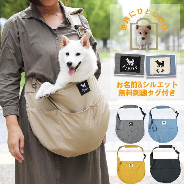 名前刺繍ペットスリング 犬