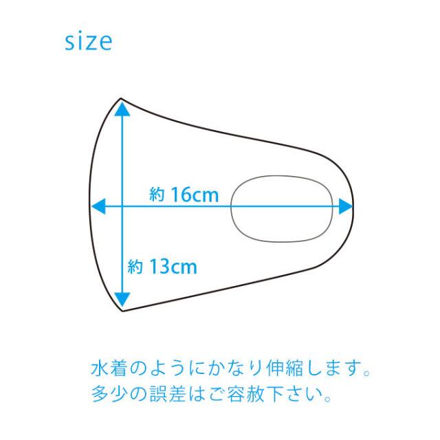 ストレッチ素材×クレンゼ生地 マスク サイズについて ファムベリー