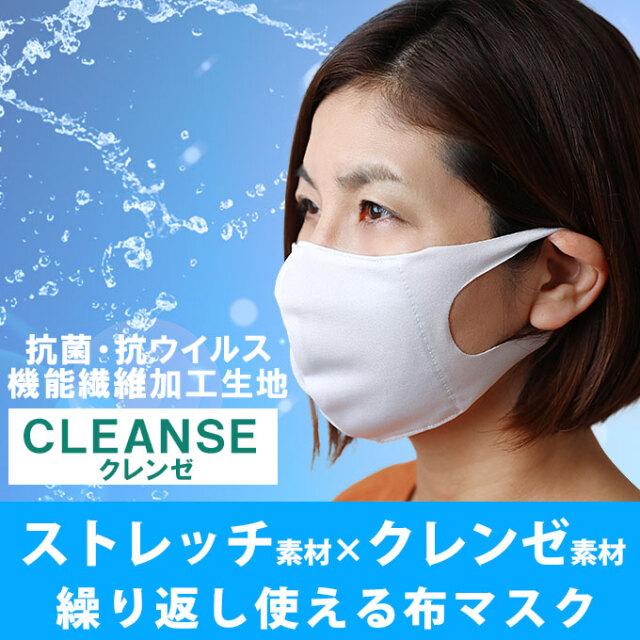 ストレッチ×クレンゼ素材マスク