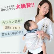 簡単装着♪バックルスリング ママ考案の密着テープで簡単抱っこabc