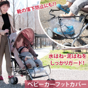 ベビーカー用フットカバー レインカバー 雨よけ 泥よけ 靴の落下防止にも 日本製  baf