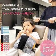 【ショッピングカートカバー】赤ちゃんが舐めちゃう部分を可愛くカバー ベビーチェアにも カートカバー 【日本製】 【ネコポス可】 [M便 1/4] bcc