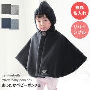 お名前無料刺繍 ベビー ポンチョ 防寒 冬 リバーシブル マント ケープ ベビー服 アウター 出産祝い 日本製 bpfbpf