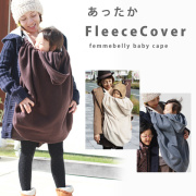 ◎日本製◎抱っこ紐用あったかフリース防寒カバー 簡単装着でお出かけに便利♪dc