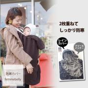 防寒カバー2枚セット だっこ紐 防寒 ケープ レインコート ファムベリー ベビーケープ ママコート 日本製 dcs