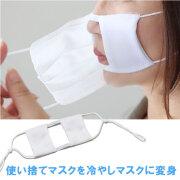 マスク用保冷剤インナー 冷やしマスク