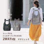 マザーズリュック マザーズバッグ ファムベリー H型リュック 背面ポケット 軽量 日本製 送料無料 肩掛け バック ショルダーバック リュックサック マザーバッグ ママリュック hnm