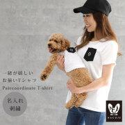 犬とお揃い 名入れ Tシャツ セット 犬 服 おしゃれ おそろい お揃いコーデ 刺繍 小型犬 中型犬 プレゼント ギフト 1点ならネコポス配送OK ナコル [M便 1/2] istd