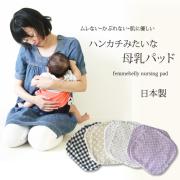 ムレない・かぶれない・肌に優しい【布製母乳パッド(2枚組)】母乳ママの悩みをすべて解決する為に作られた母乳パッドです♪ 【ネコポス可】 [M便 1/2]【日本製】jp