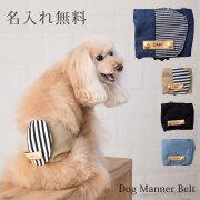 犬 マナーベルト 名入れ