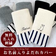 【お名前無料刺繍】 よだれパッド(2枚組) 抱っこ紐の肩紐をカバー♪肌にやさしく衛生的 日本製  【ネコポス可】[M便 1/2] nyc