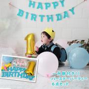 一升餅 1歳誕生日 飾り付け バースデーパーティ6点セット プレゼント ギフト ガーランド バルーン ベビーリュック 日本製・国産 rys