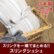 スリングを使っているママ必見♪【スリングシュシュ】スリング 収納ポーチ しじら 安心の日本製 綿100% 【ネコポス可】[M便 1/5]ssy