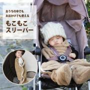 赤ちゃんを寝冷えから防ぐ☆ベビースリーパー ホックタイプ su