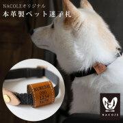 本革製 迷子札 ネームタグ ペット 犬 猫 軽量 首輪 名入れ 名札 刻印 ギフト おしゃれ かわいい シンプル ネコポス配送OK 日本製 ナコル [M便 1/5] tnm