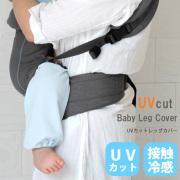 UVカットレッグカバー 接触冷感
