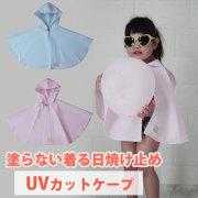 UVカットケープ UV対策 日本製 ネコポス可 [M便 1/2] uvp