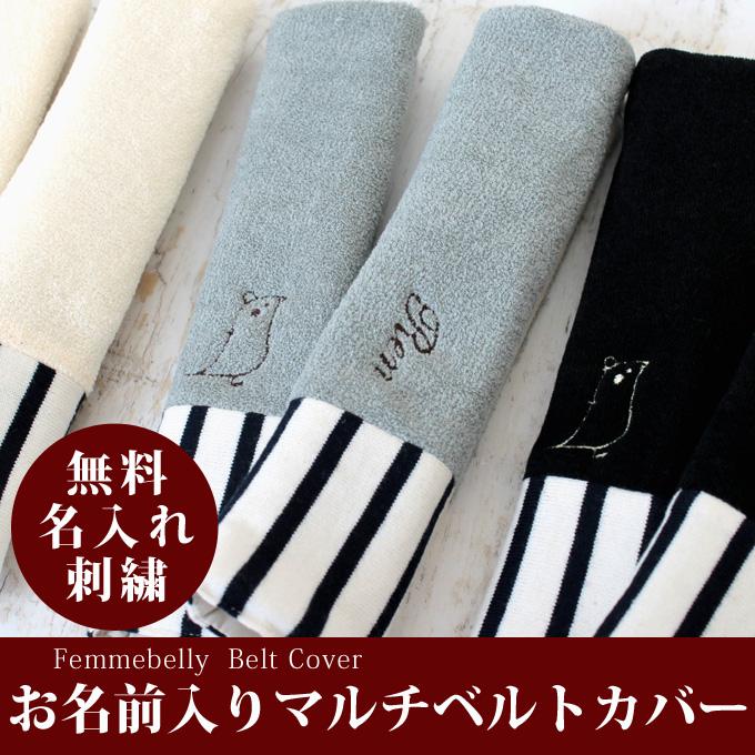 【お名前無料刺繍】 マルチベルトカバー(2枚組) ベビーカーやチャイルドシートのベルトをカバー 日本製 【ネコポス可】 [M便 1/2] nmc