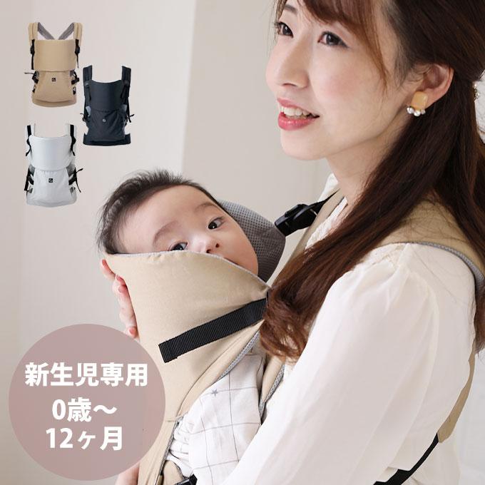 抱っこ紐 新生児専用 ファムベリー