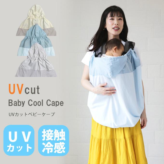UVカット ベビーケープ 接触冷感
