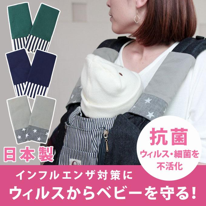 繊維上の特定のウィルスを99%減少 クレンゼ よだれカバー 冬のインフルエンザや風邪の予防にぴったり よだれカバー 抱っこ紐 よだれパッド サッキングパッド ファムベリー  インフルエンザ対策 風邪予防 日本製 【ネコポス可】[M便 1/4] wyc