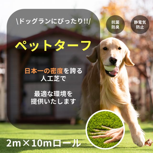 【送料無料】ペットターフ2mx10mロール | リアル人工芝 高級 人工芝 DIY