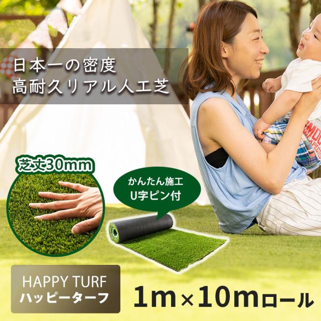 【送料無料】ハッピーターフ(30mm)1mX10mロール | リアル人工芝 格安 人工芝
