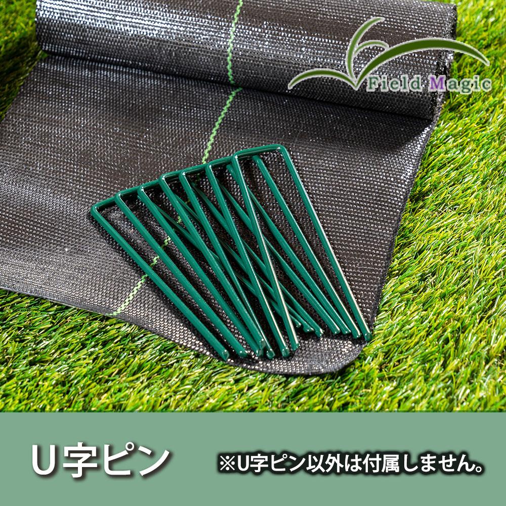 リアル人工芝 DIY 工具