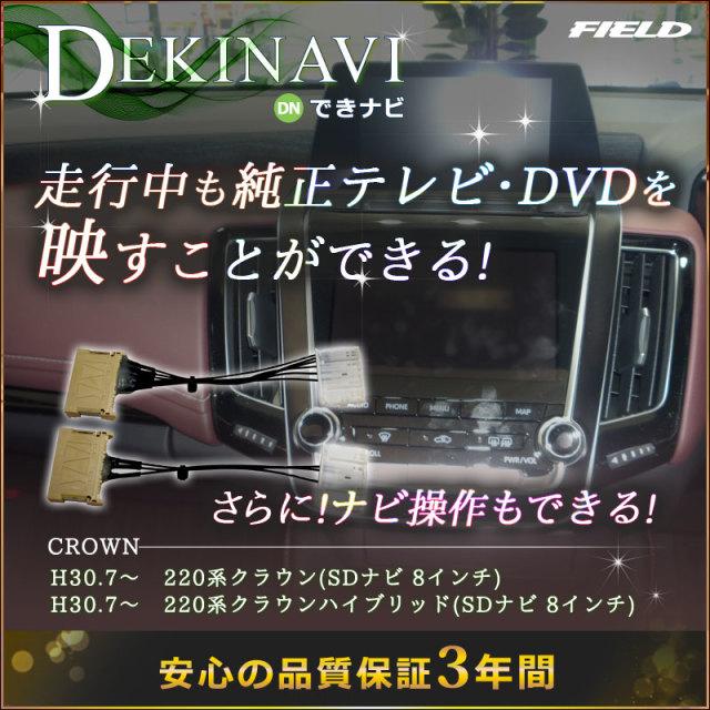 できナビ TDN-3200