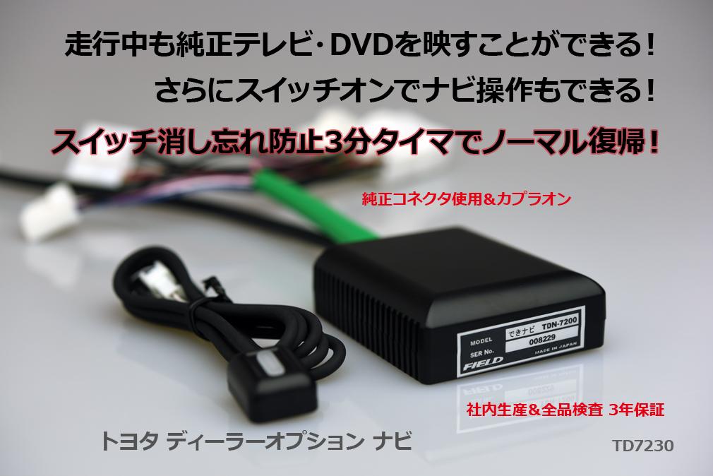 できナビ TDN-7230 【3分タイマ】