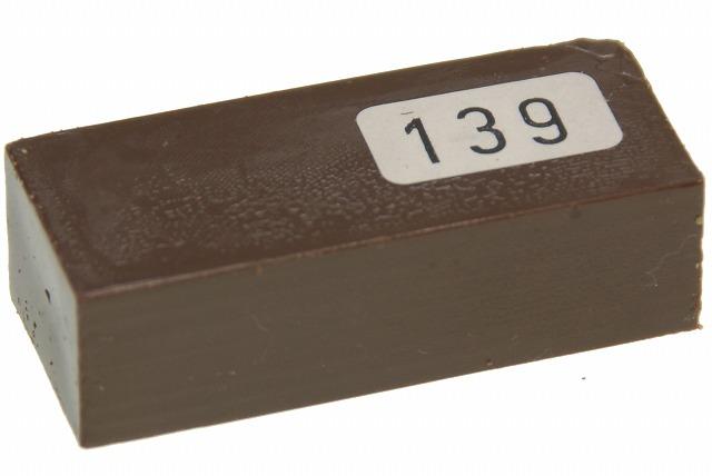 ハードワックスプラス139ダークローズウッド