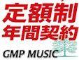 GMP・ミュージック著作権フリー音楽ライブラリ・ダウンロード年間契約プラン