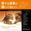 ミュージックキャットラブ・ペットのためのヒーリング音楽