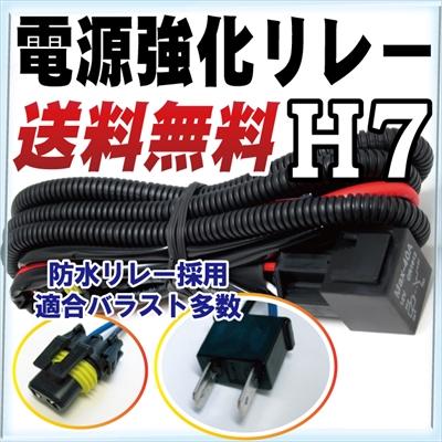 HID リレーハーネス H7 系 電圧安定用 【保証期間1ヶ月】 17
