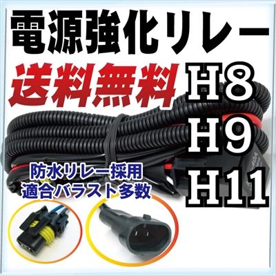 HID リレーハーネス H8 H9 H11 系 電圧安定用 【保証期間1ヶ月】 18