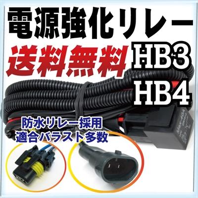 HID リレーハーネス HB3 HB4 系 9006 9005 電圧安定用 【保証期間1ヶ月】 19