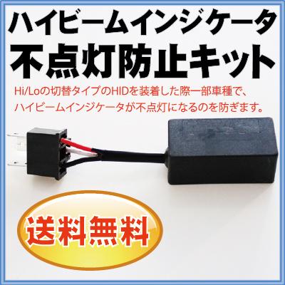 ハイビーム インジケーター 不点灯防止キット H4 【保証期間1ヶ月】 1a