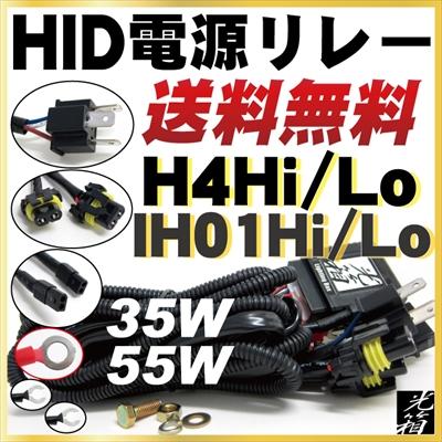 リレーハーネス H4 702k IH01 用電圧安定化 【保証期間1ヶ月】 1c
