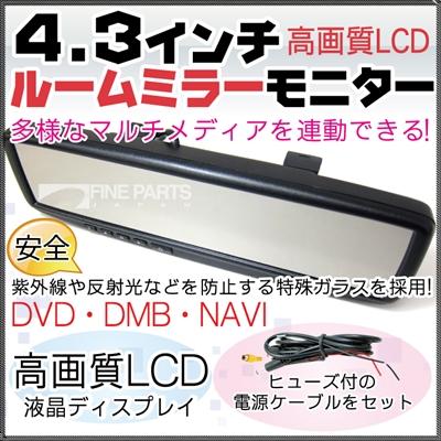 ルームミラーモニター 4.3インチ バックミラーモニター 【保証期間6ヶ月】 2f