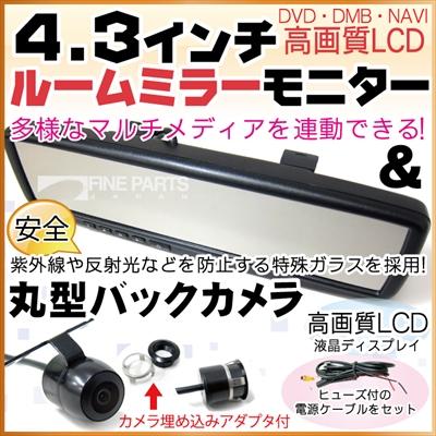 バックミラーモニター 4.3インチ 丸型カメラセット 【保証期間6ヶ月】 2h