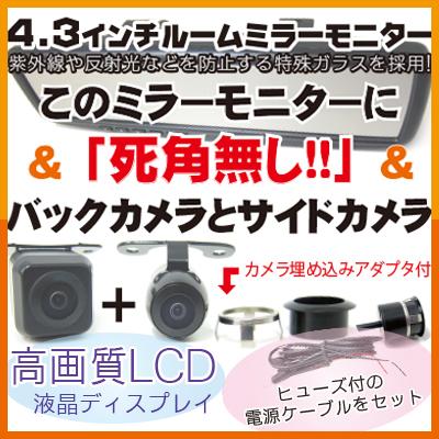 ルームミラーモニター 取り付け簡単 4.3インチ  車載カメラ 2台 バックカメラモニターセット 【保証期間6ヶ月】 2n
