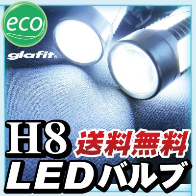 フォグランプ LED H8 3u
