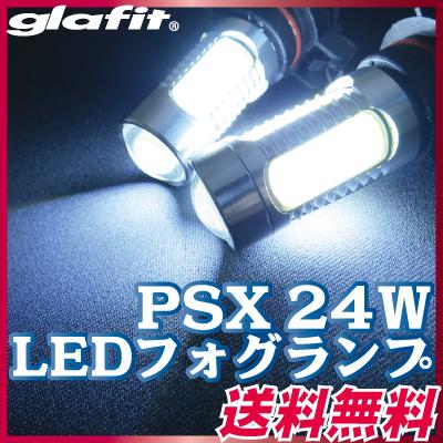 フォグランプ LED PSX 24 4h